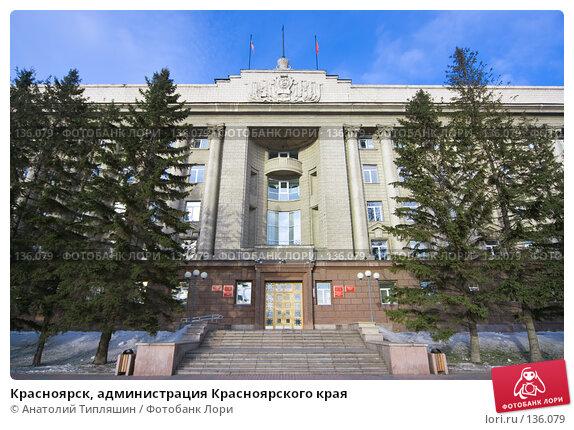 Красноярск, администрация Красноярского края, фото № 136079, снято 3 декабря 2007 г. (c) Анатолий Типляшин / Фотобанк Лори