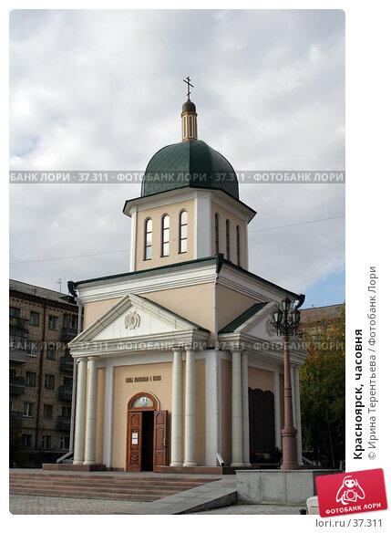 Красноярск, часовня, эксклюзивное фото № 37311, снято 2 октября 2005 г. (c) Ирина Терентьева / Фотобанк Лори