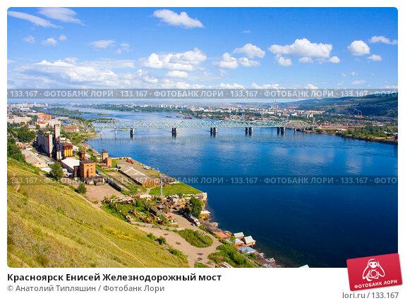 Красноярск Енисей Железнодорожный мост, фото № 133167, снято 24 августа 2005 г. (c) Анатолий Типляшин / Фотобанк Лори