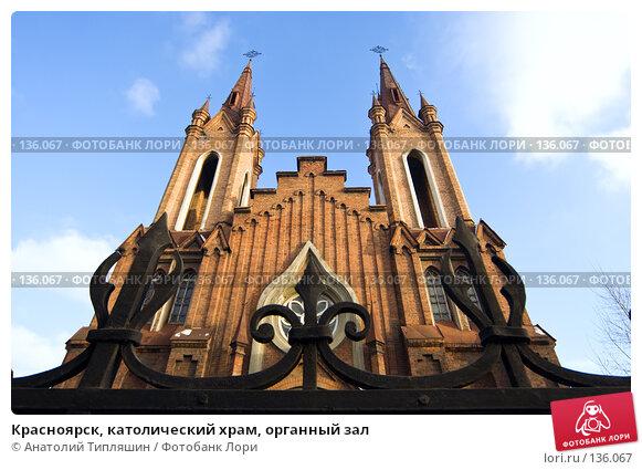 Красноярск, католический храм, органный зал, фото № 136067, снято 3 декабря 2007 г. (c) Анатолий Типляшин / Фотобанк Лори