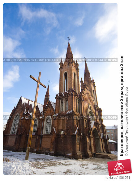 Красноярск, католический храм, органный зал, фото № 136071, снято 3 декабря 2007 г. (c) Анатолий Типляшин / Фотобанк Лори