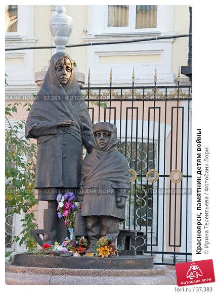 Красноярск, памятник детям войны, эксклюзивное фото № 37383, снято 2 октября 2005 г. (c) Ирина Терентьева / Фотобанк Лори