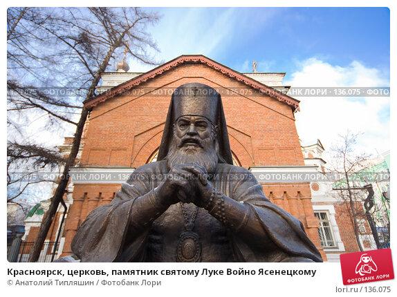 Красноярск, церковь, памятник святому Луке Войно Ясенецкому, фото № 136075, снято 3 декабря 2007 г. (c) Анатолий Типляшин / Фотобанк Лори