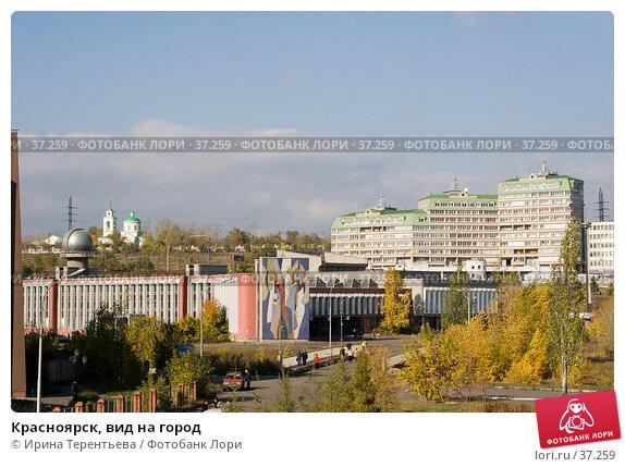 Красноярск, вид на город, эксклюзивное фото № 37259, снято 2 октября 2005 г. (c) Ирина Терентьева / Фотобанк Лори