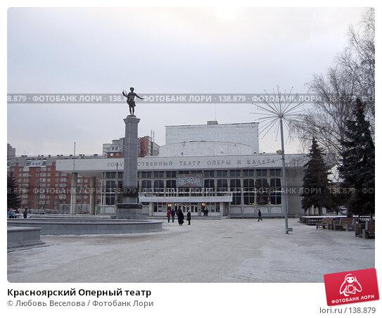 Красноярский Оперный театр, фото № 138879, снято 2 декабря 2007 г. (c) Любовь Веселова / Фотобанк Лори