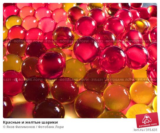 Красные и желтые шарики, фото № 315631, снято 8 июня 2008 г. (c) Яков Филимонов / Фотобанк Лори