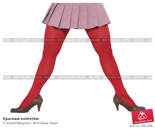 Красные колготки, фото № 293595, снято 4 мая 2008 г. (c) Юрий Викулин / Фотобанк Лори