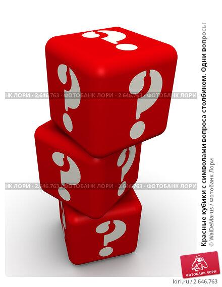 Купить «Красные кубики с символами вопроса столбиком. Одни вопросы», иллюстрация № 2646763 (c) WalDeMarus / Фотобанк Лори