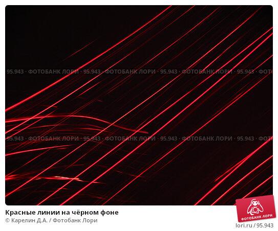 Купить «Красные линии на чёрном фоне», фото № 95943, снято 3 января 2006 г. (c) Карелин Д.А. / Фотобанк Лори