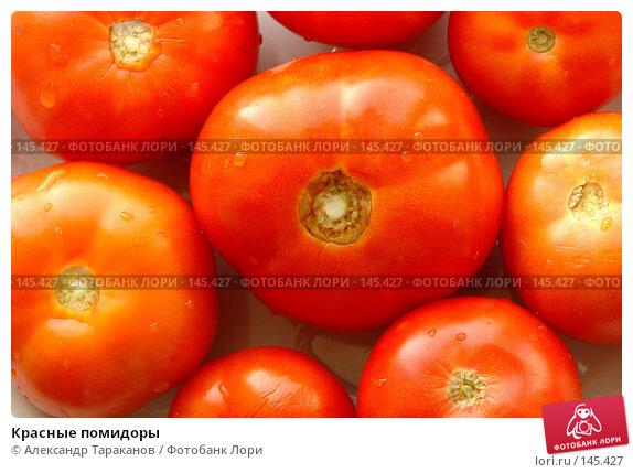 Купить «Красные помидоры», эксклюзивное фото № 145427, снято 20 ноября 2017 г. (c) Александр Тараканов / Фотобанк Лори