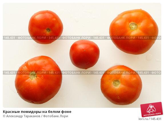 Красные помидоры на белом фоне, эксклюзивное фото № 145431, снято 21 января 2017 г. (c) Александр Тараканов / Фотобанк Лори