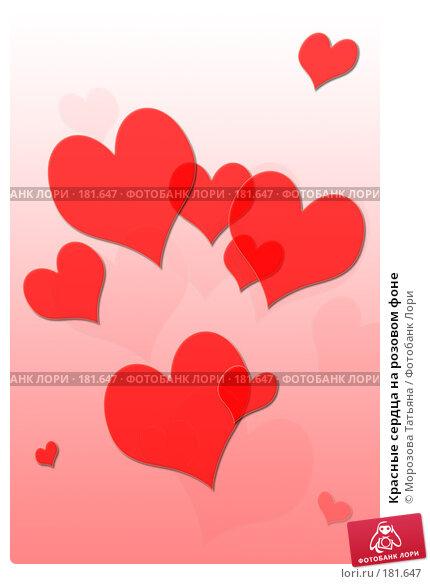 Купить «Красные сердца на розовом фоне», иллюстрация № 181647 (c) Морозова Татьяна / Фотобанк Лори