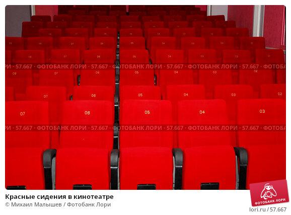 Красные сидения в кинотеатре, фото № 57667, снято 30 мая 2006 г. (c) Михаил Малышев / Фотобанк Лори