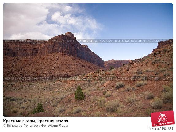 Красные скалы, красная земля, фото № 192651, снято 7 октября 2007 г. (c) Вячеслав Потапов / Фотобанк Лори