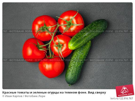 Купить «Красные томаты и зеленые огурцы на темном фоне. Вид сверху», фото № 22916767, снято 1 мая 2016 г. (c) Иван Карпов / Фотобанк Лори