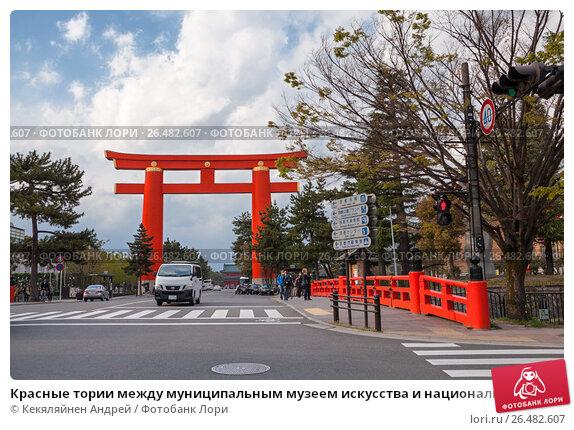 Красные тории между муниципальным музеем искусства и национальным музеем современного искусства в Киото. Япония, фото № 26482607, снято 11 апреля 2013 г. (c) Кекяляйнен Андрей / Фотобанк Лори