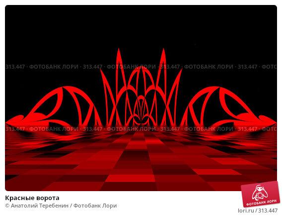 Красные ворота, иллюстрация № 313447 (c) Анатолий Теребенин / Фотобанк Лори