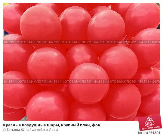 Купить «Красные воздушные шары, крупный план, фон», фото № 64591, снято 16 июля 2007 г. (c) Татьяна Юни / Фотобанк Лори