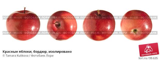 Купить «Красные яблоки, бордюр, изолировано», фото № 99635, снято 18 марта 2018 г. (c) Tamara Kulikova / Фотобанк Лори