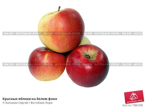 Красные яблоки на белом фоне, фото № 184539, снято 16 декабря 2007 г. (c) Катыкин Сергей / Фотобанк Лори