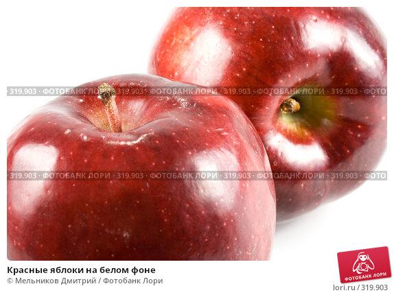 Красные яблоки на белом фоне, фото № 319903, снято 3 мая 2008 г. (c) Мельников Дмитрий / Фотобанк Лори