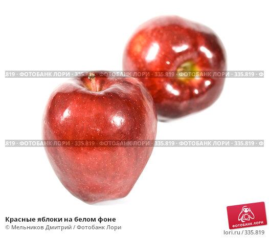 Красные яблоки на белом фоне, фото № 335819, снято 3 мая 2008 г. (c) Мельников Дмитрий / Фотобанк Лори