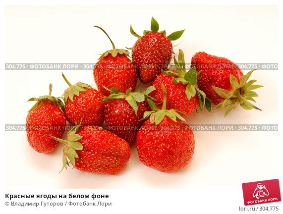 Красные ягоды на белом фоне, фото № 304775, снято 21 января 2017 г. (c) Владимир Гуторов / Фотобанк Лори