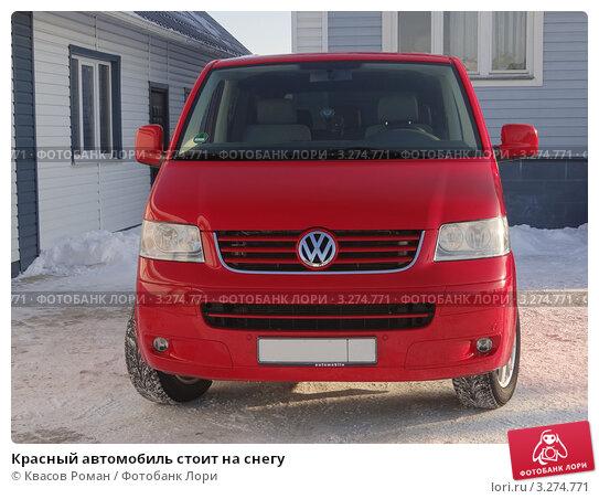 Купить «Красный автомобиль стоит на снегу», фото № 3274771, снято 19 февраля 2012 г. (c) Квасов Роман / Фотобанк Лори