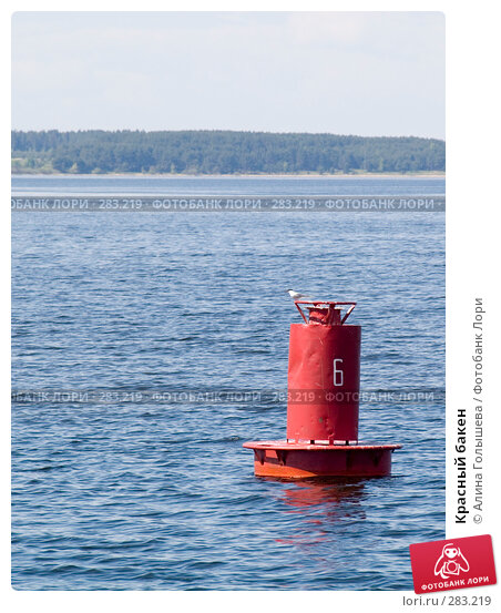Красный бакен, эксклюзивное фото № 283219, снято 11 мая 2008 г. (c) Алина Голышева / Фотобанк Лори