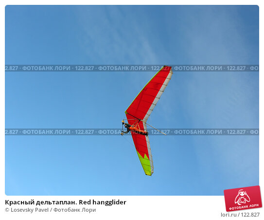 Купить «Красный дельтаплан. Red hangglider», фото № 122827, снято 30 октября 2005 г. (c) Losevsky Pavel / Фотобанк Лори