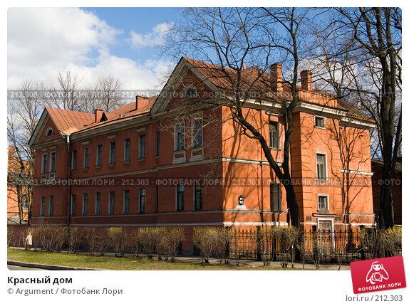 Красный дом, фото № 212303, снято 13 апреля 2007 г. (c) Argument / Фотобанк Лори
