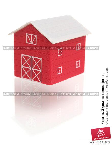 Купить «Красный дом на белом фоне», фото № 139863, снято 16 ноября 2007 г. (c) Останина Екатерина / Фотобанк Лори