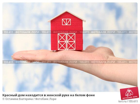 Красный дом находится в женской руке на белом фоне, фото № 155611, снято 7 декабря 2007 г. (c) Останина Екатерина / Фотобанк Лори