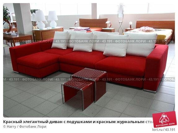 Красный элегантный диван с подушками и красным журнальным столиком, фото № 43191, снято 5 мая 2005 г. (c) Harry / Фотобанк Лори