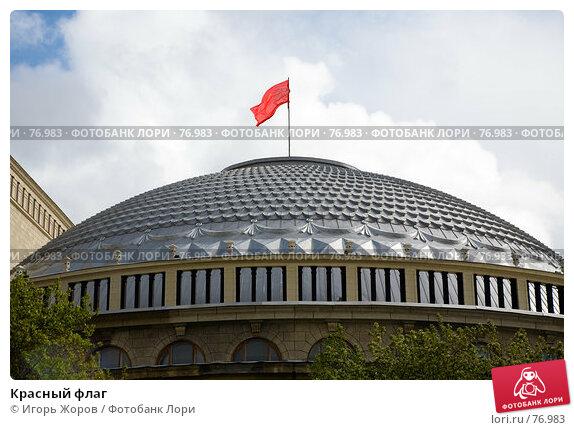 Красный флаг, фото № 76983, снято 9 мая 2007 г. (c) Игорь Жоров / Фотобанк Лори
