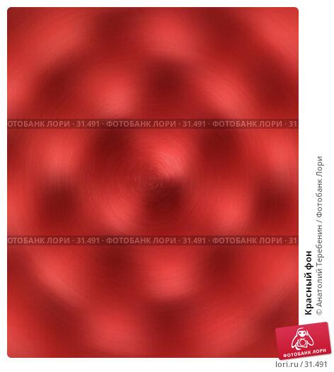 Купить «Красный фон», фото № 31491, снято 26 апреля 2018 г. (c) Анатолий Теребенин / Фотобанк Лори