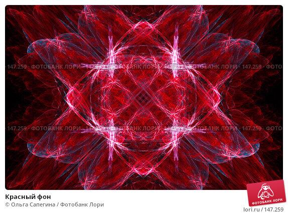 Красный фон, иллюстрация № 147259 (c) Ольга Сапегина / Фотобанк Лори