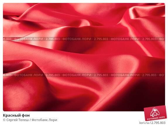 Купить «Красный фон», фото № 2795803, снято 13 сентября 2011 г. (c) Сергей Телеш / Фотобанк Лори