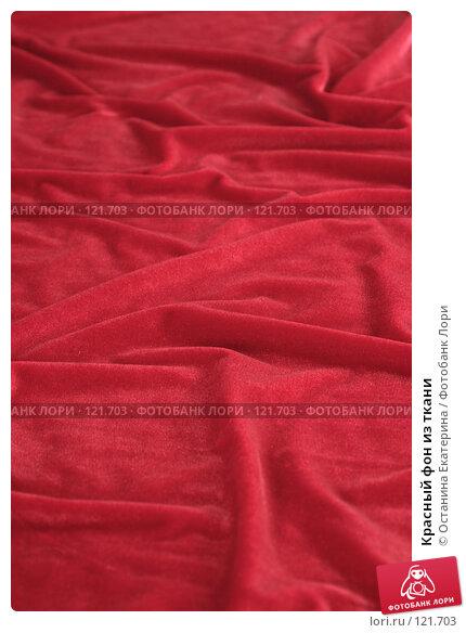 Красный фон из ткани, фото № 121703, снято 12 ноября 2007 г. (c) Останина Екатерина / Фотобанк Лори