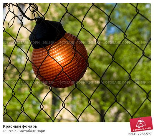 Красный фонарь, фото № 268599, снято 26 апреля 2008 г. (c) urchin / Фотобанк Лори