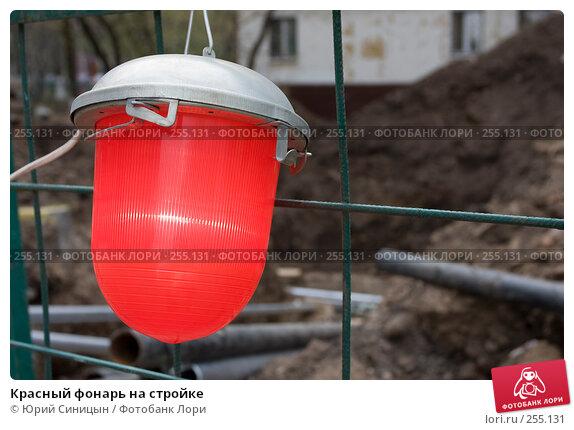 Купить «Красный фонарь на стройке», фото № 255131, снято 13 апреля 2008 г. (c) Юрий Синицын / Фотобанк Лори