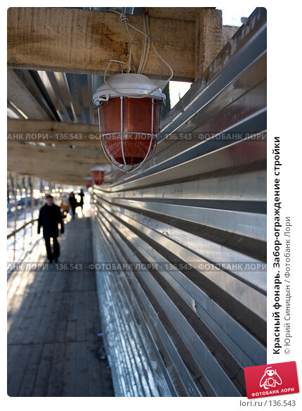 Красный фонарь. Забор-ограждение стройки, фото № 136543, снято 22 ноября 2007 г. (c) Юрий Синицын / Фотобанк Лори