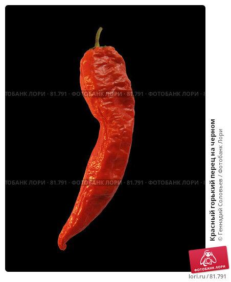 Красный горький перец на черном, фото № 81791, снято 8 сентября 2007 г. (c) Геннадий Соловьев / Фотобанк Лори