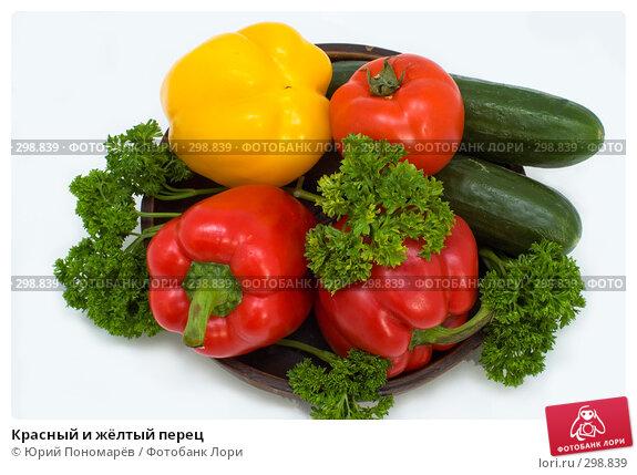 Купить «Красный и жёлтый перец», фото № 298839, снято 6 мая 2008 г. (c) Юрий Пономарёв / Фотобанк Лори