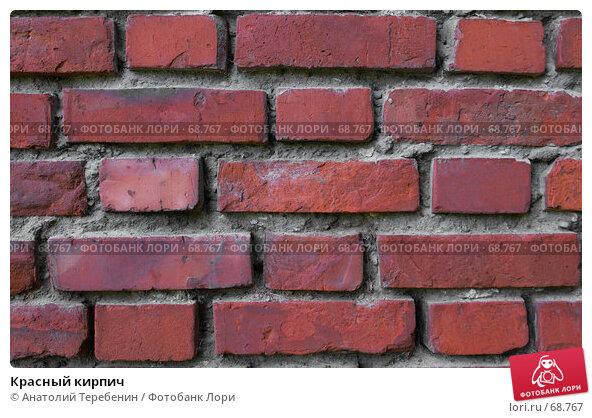 Красный кирпич, фото № 68767, снято 27 июня 2007 г. (c) Анатолий Теребенин / Фотобанк Лори