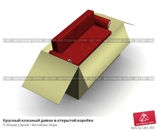Красный кожаный диван в открытой коробке, иллюстрация № 201707 (c) Ильин Сергей / Фотобанк Лори