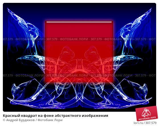 Красный квадрат на фоне абстрактного изображения, фото № 307579, снято 21 июля 2017 г. (c) Андрей Бурдюков / Фотобанк Лори