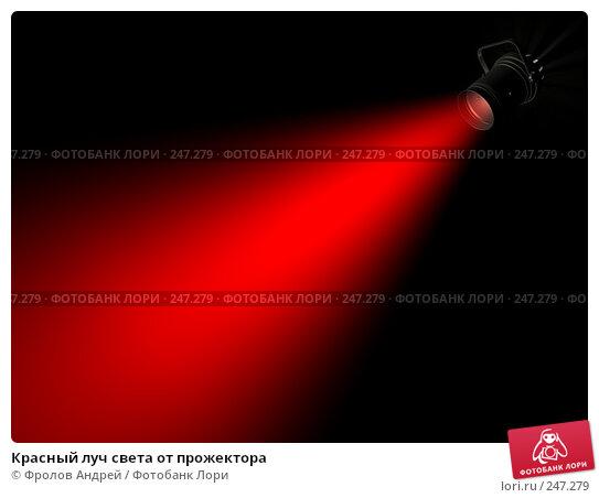 Красный луч света от прожектора, иллюстрация № 247279 (c) Фролов Андрей / Фотобанк Лори