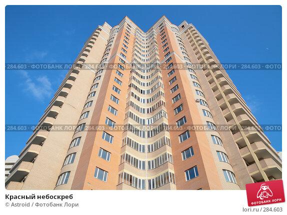 Красный небоскреб, фото № 284603, снято 11 мая 2008 г. (c) Astroid / Фотобанк Лори