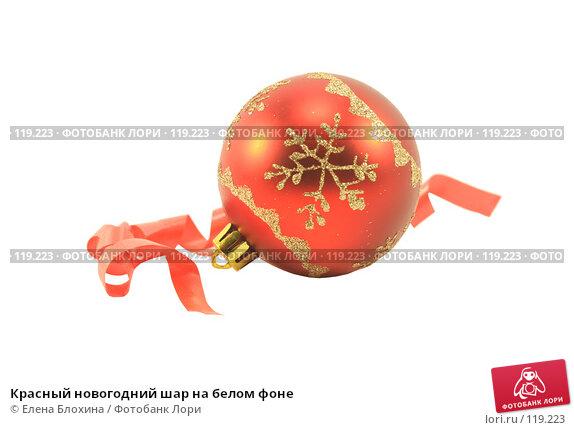 Купить «Красный новогодний шар на белом фоне», фото № 119223, снято 9 ноября 2007 г. (c) Елена Блохина / Фотобанк Лори